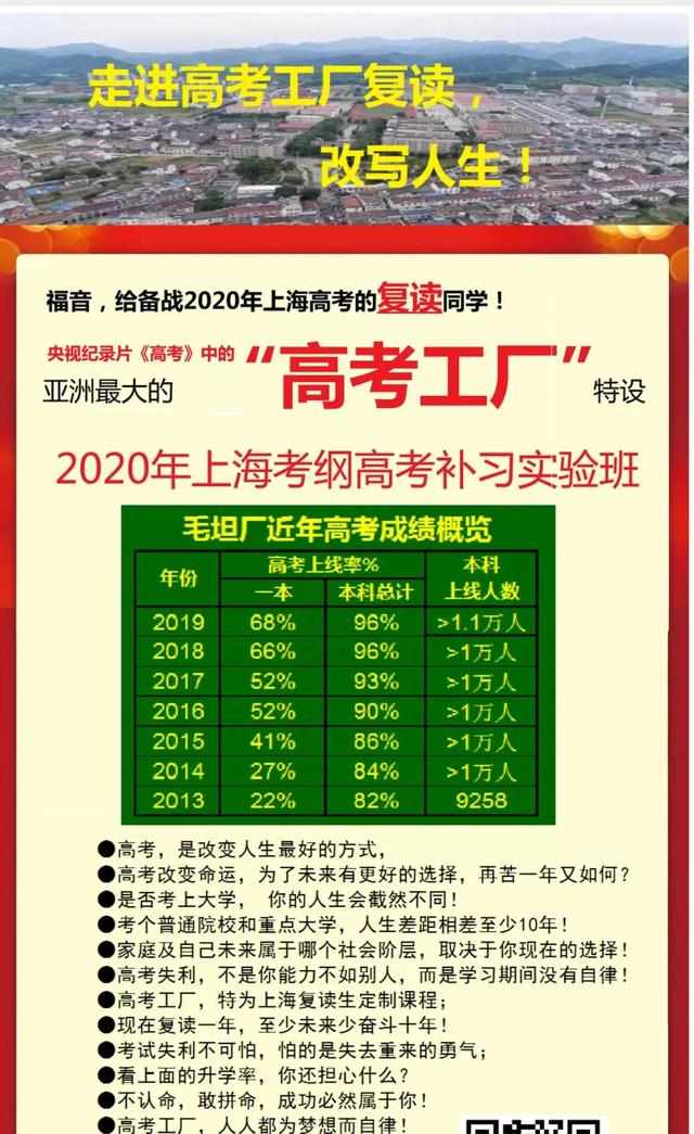 六安毛坦厂中学要在上海招生?被叫停
