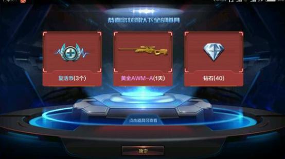 游戏综合资讯-CF手游·终极生化:手把手教萌新玩家如何攒钻石,一天轻松得140(1)
