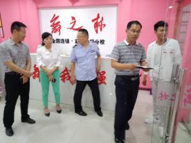 赵集镇多部门联合执法检查非法校外办学培训机构