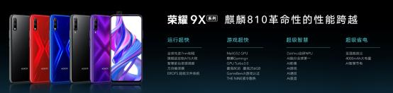 游戏综合资讯-荣耀发布新旗舰机9X 两千元档位的王者 性价比无人能敌(2)