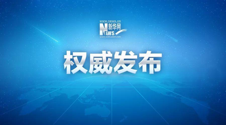 重磅 | 中国政府发表《新时代的中国国防》白皮书