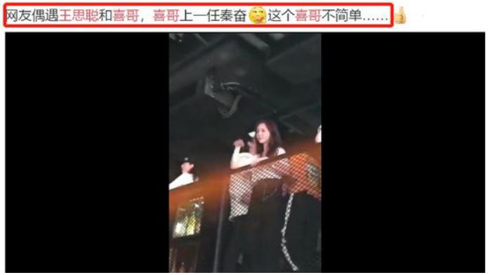 王思聰與網紅喜子夜店被拍,前男友是富二代秦奮?