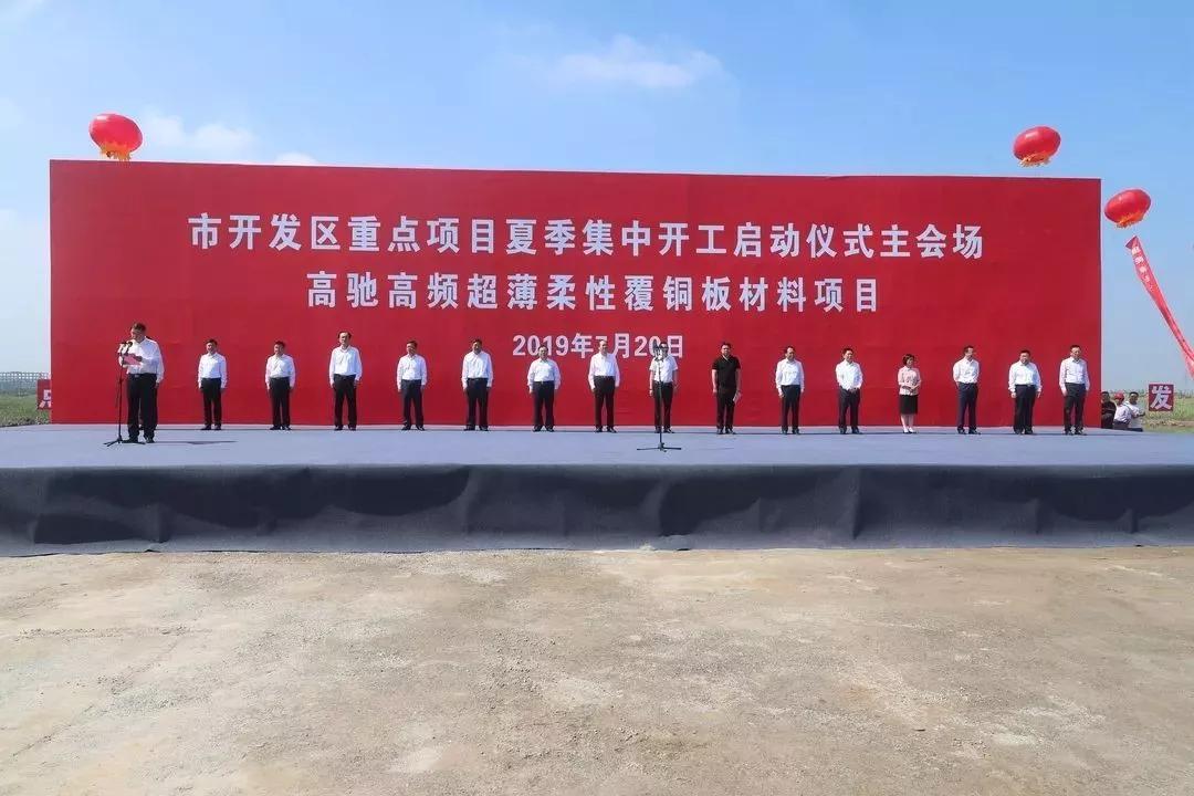江苏连云港高频超薄柔性覆铜板材料项目开工!