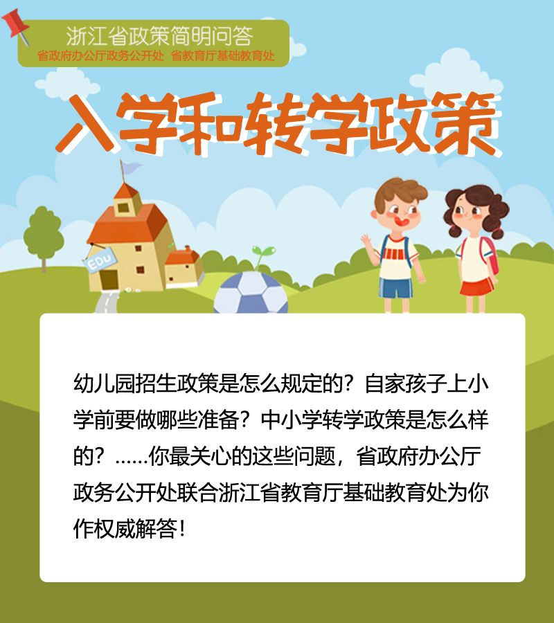<b>浙江幼儿园招生、中小学转学……你关心的子女上学问题,权威解答!</b>