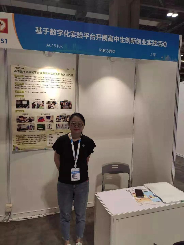 上海市普陀区少年宫_【大赛观摩日】上海代表队参赛科技辅导员风采展示_活动