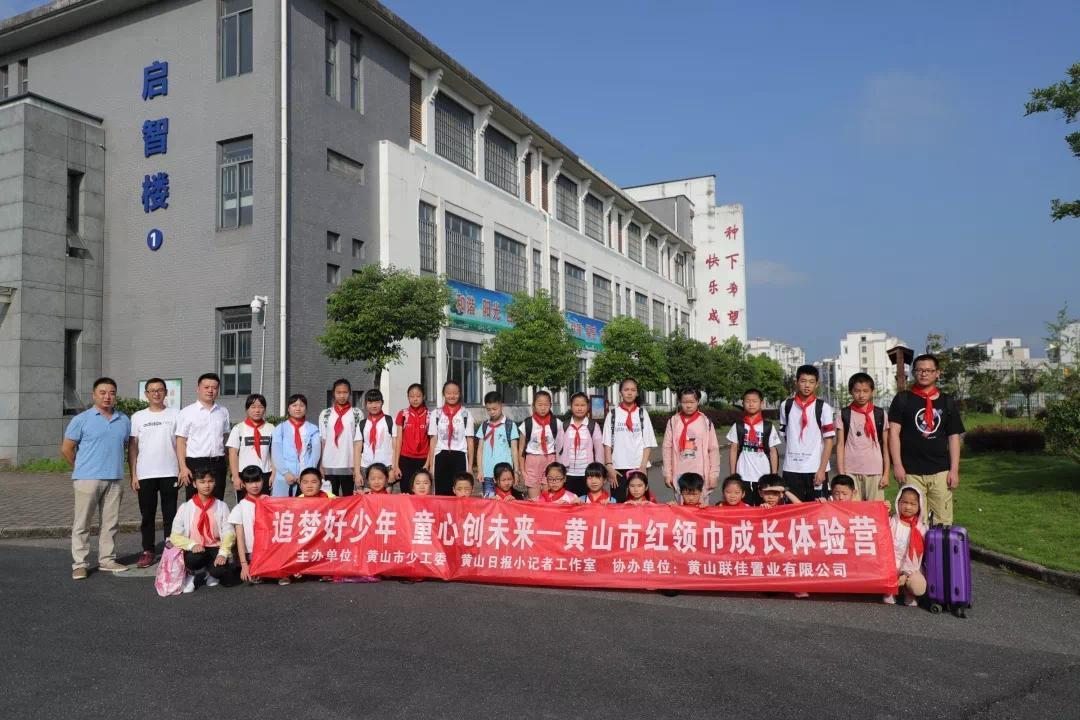 联佳置业聚焦儿童成长 助力黄山市红领巾体验营公益活动