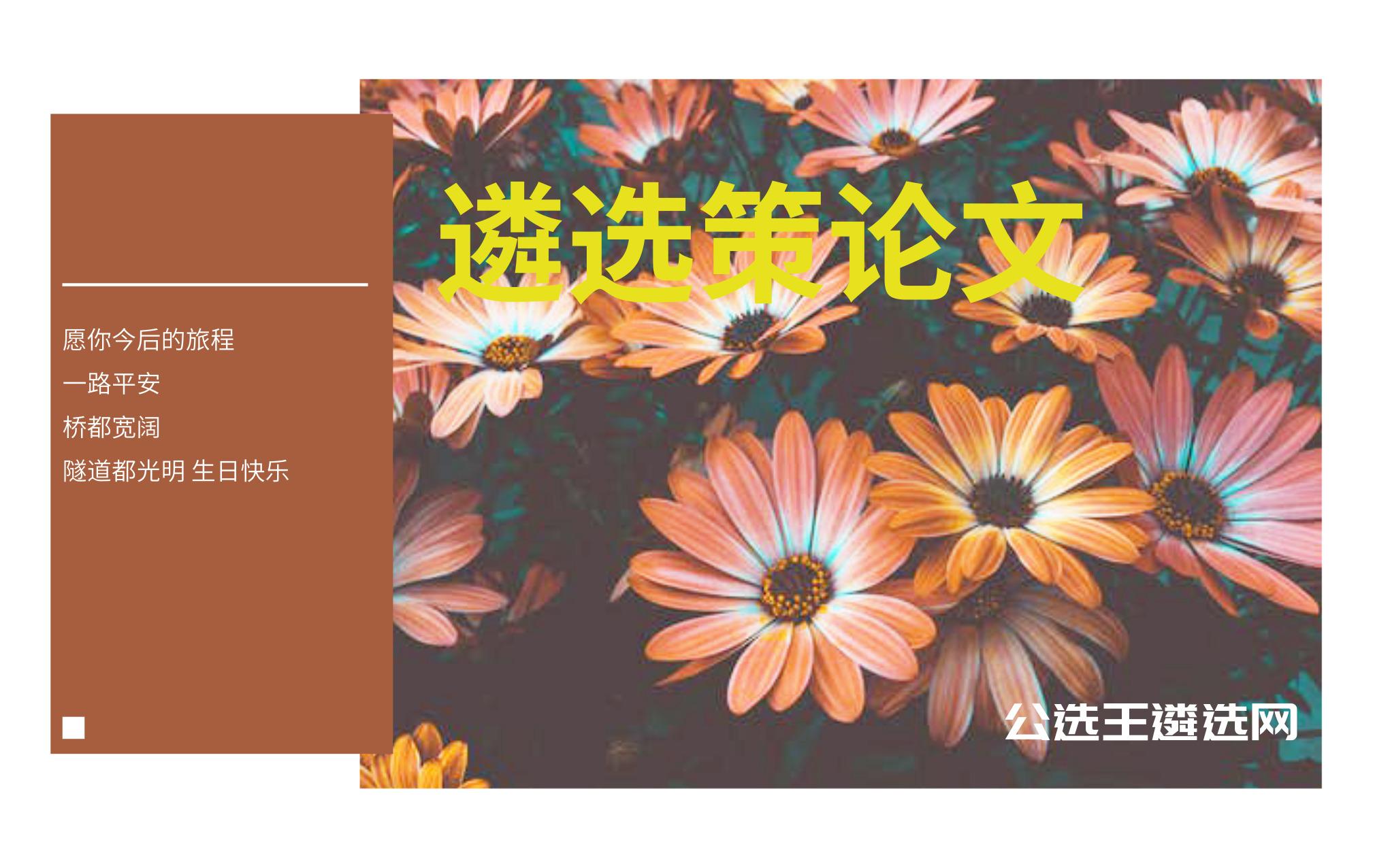 【2019江苏遴选考试策论文范文】请谈谈如何根治形式主义?