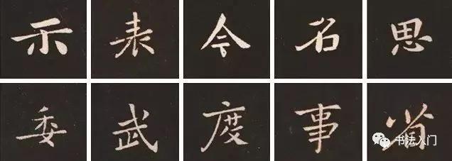 """历史-免费yoqq楷书要想学深、学透,须知""""三大系"""",再找准自己的主攻方向yoqq资源(3)"""