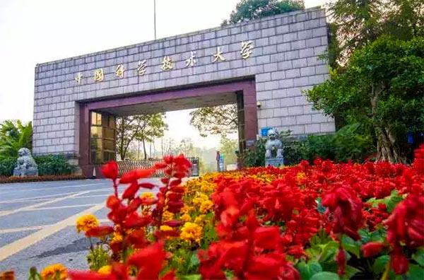 <b>中国科学技术大学夏令营来袭,优秀大学生筑梦青春的地方!</b>