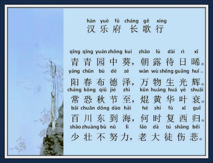 古诗文经典传承:《长歌行》汉乐府