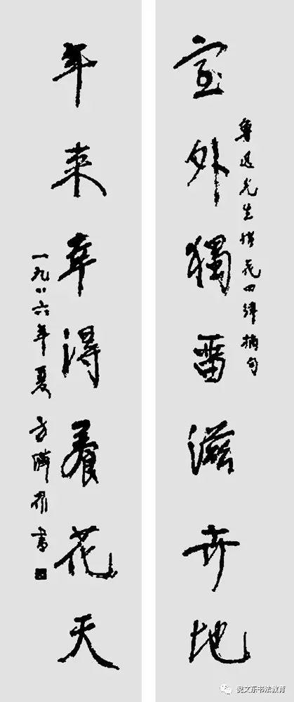 20世纪陕西书法名家作品欣赏 连载19 方济众图片