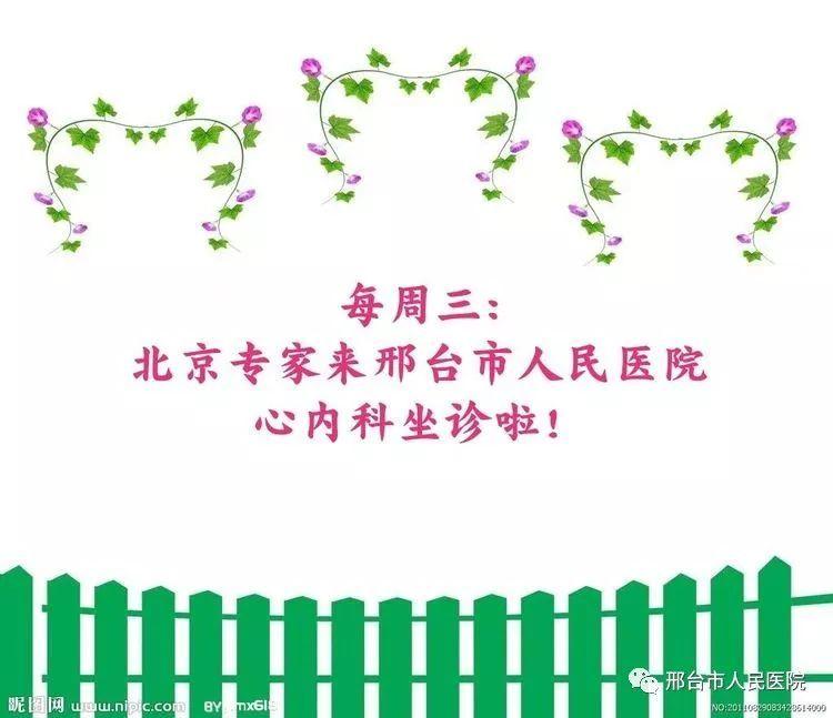邢台市人民医院华医心诚心血管专家7月24号(星期三)坐诊信息