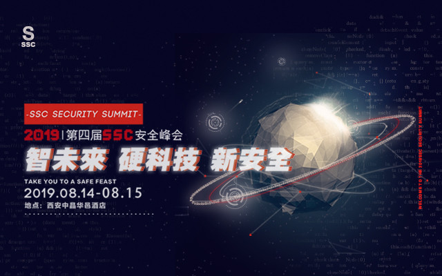 2019年SSC安全峰会西安站来袭,助力网络强国建设