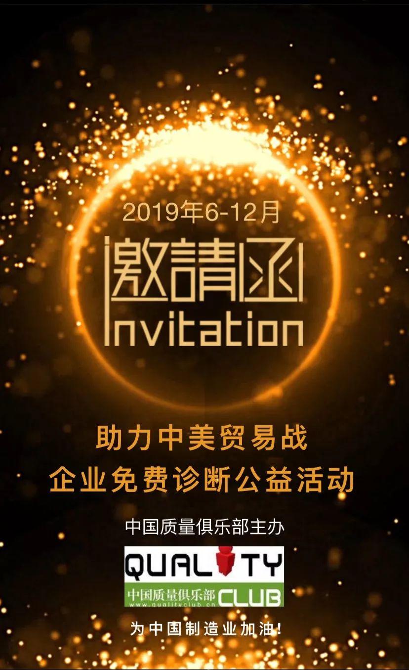 19年6-12月企业免费诊断公益活动,为中国制造业加油助力!