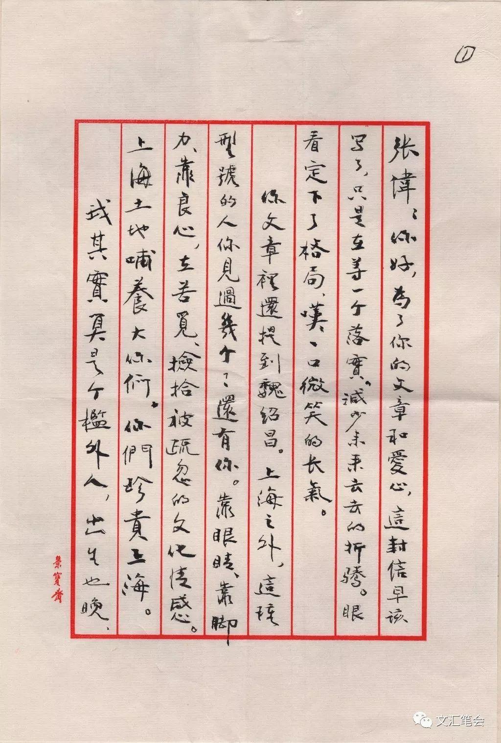 黄永玉:给张伟的一封信