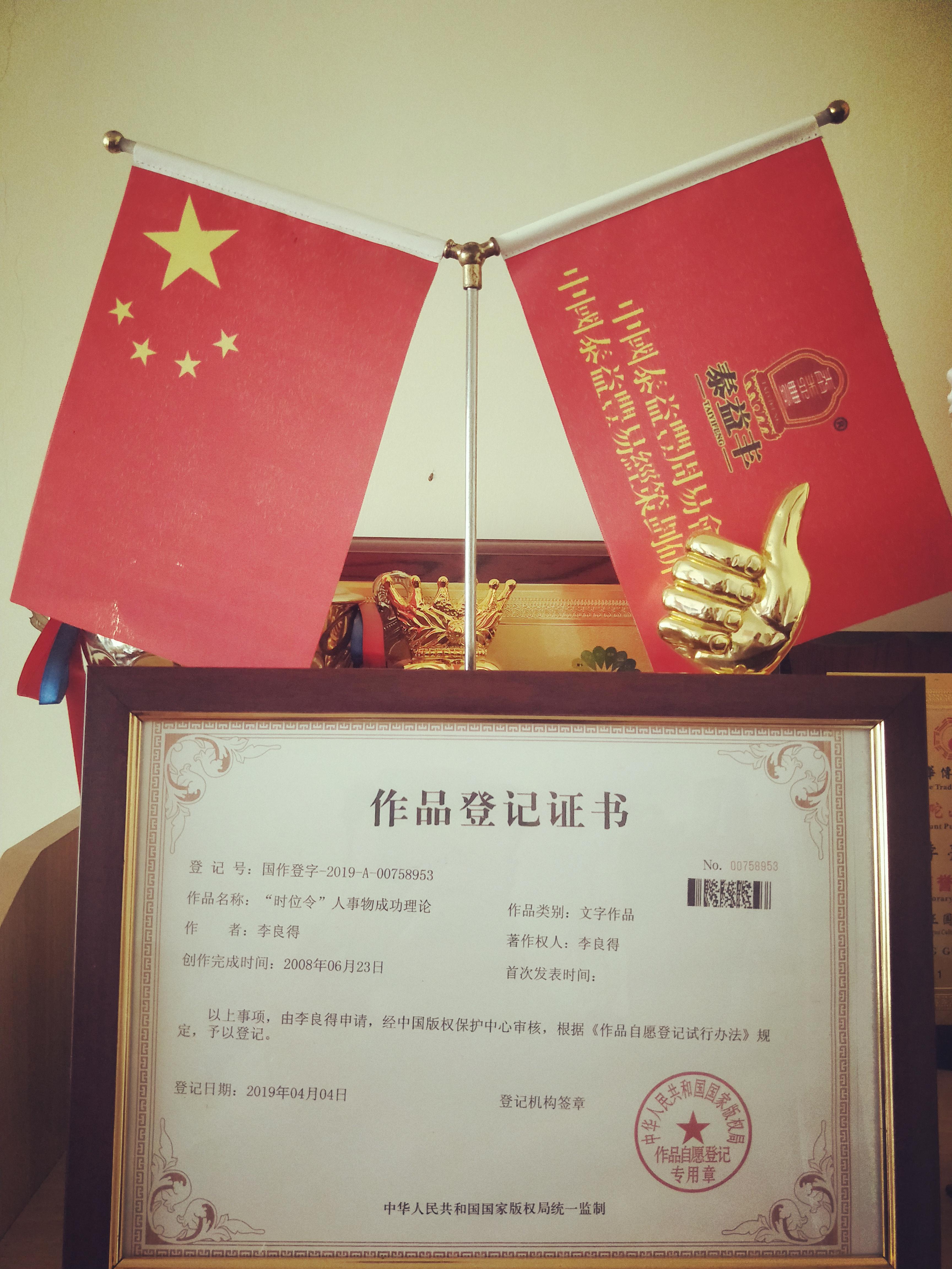 """李亮德""""时位令""""人事物成功理论,取得国家版权局作品登记证书"""