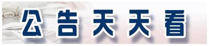 西安銀行:股東長安信托質押7673萬股股份_投資