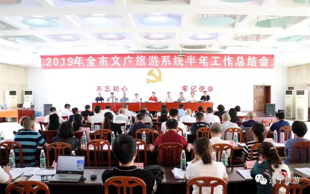 市文化广电旅游局召开全市文化广电旅游系统半年工作总结会