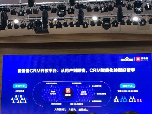百度发布爱番番CRM开放平台 提供多方面支持
