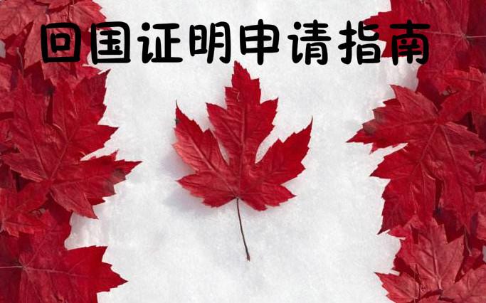 加拿大留学回国人员证明申请指南