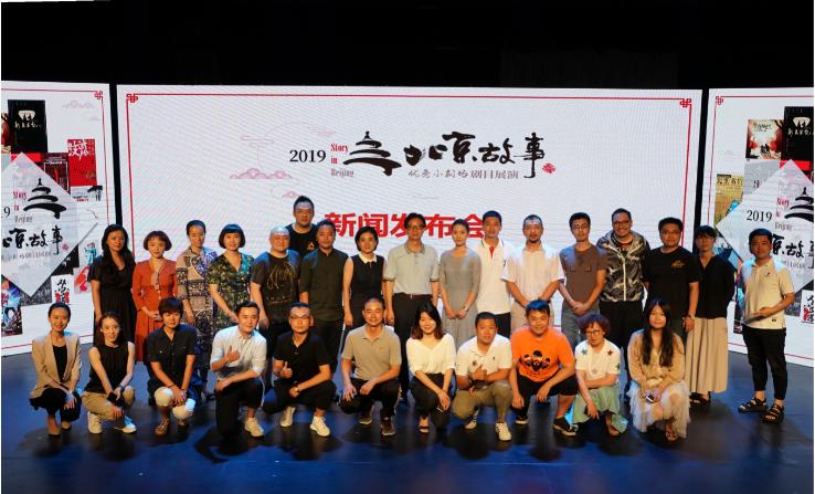 """20部优秀小剧场剧目将于8月展演 讲述""""北京故事"""""""
