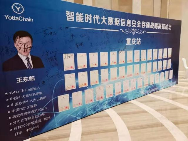 智能时代大数据信息安全高峰论坛在重庆圆满召开