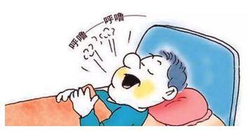 打呼噜就是睡得香?