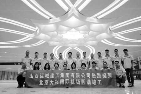 北京大兴国际机场 运城建工也出了一份力