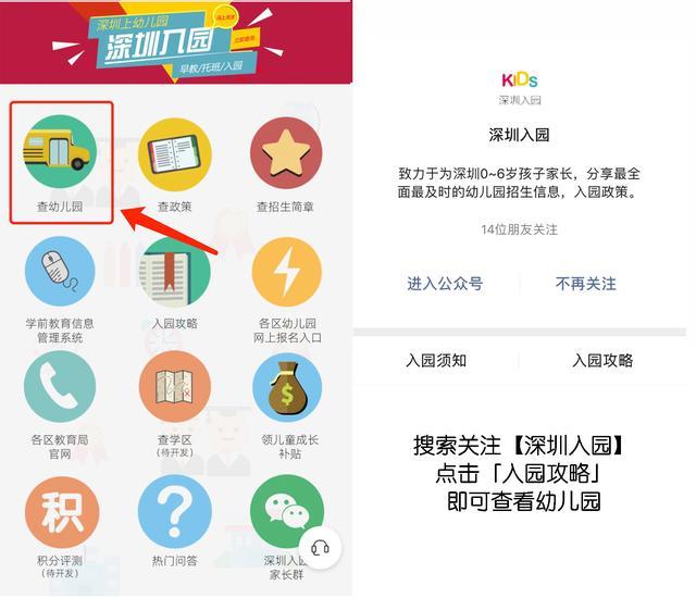 深圳福田区幼儿园分布图出炉!附规模排名Top10幼儿园学费、地址、联系电话
