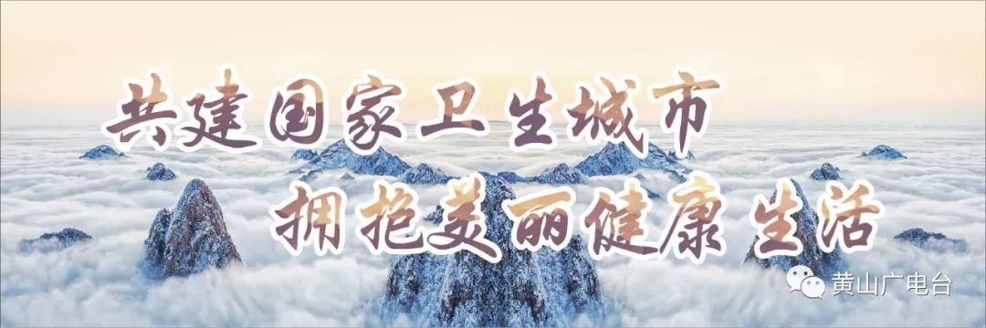 【大美黄山】黄山风景区代表安徽频频亮相中央媒体
