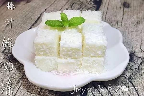 【每日菜谱】【下午茶】椰奶冻~~奶香浓郁好吃停不住