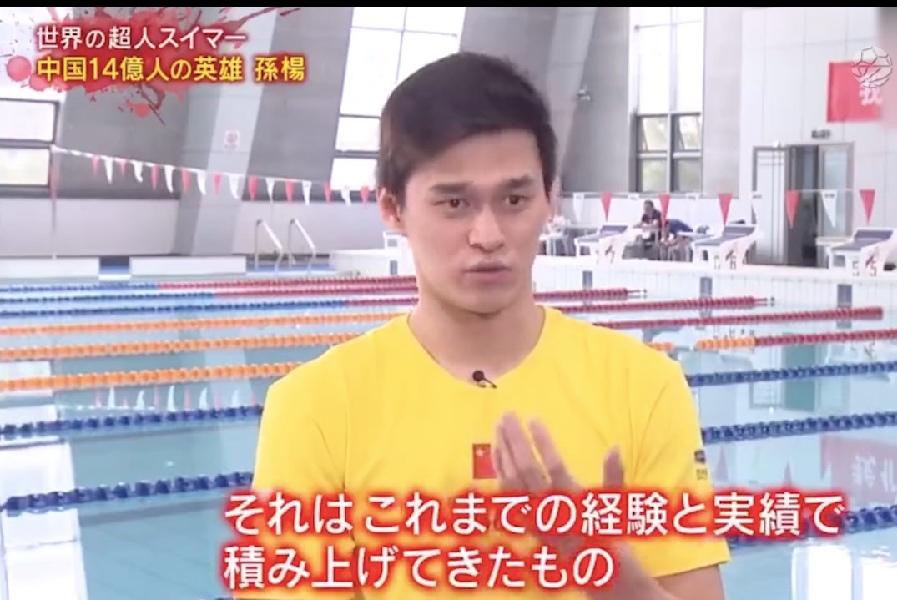 历史-免费yoqq旁观者清!日本知名记者跟拍孙杨:他细心礼貌人品佳 为什么都在贬低他?yoqq资源(5)