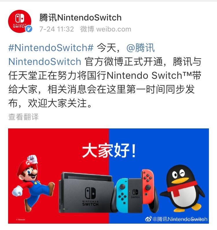 <b>腾讯或在今年ChinaJoy发布国行Nintendo Switch</b>