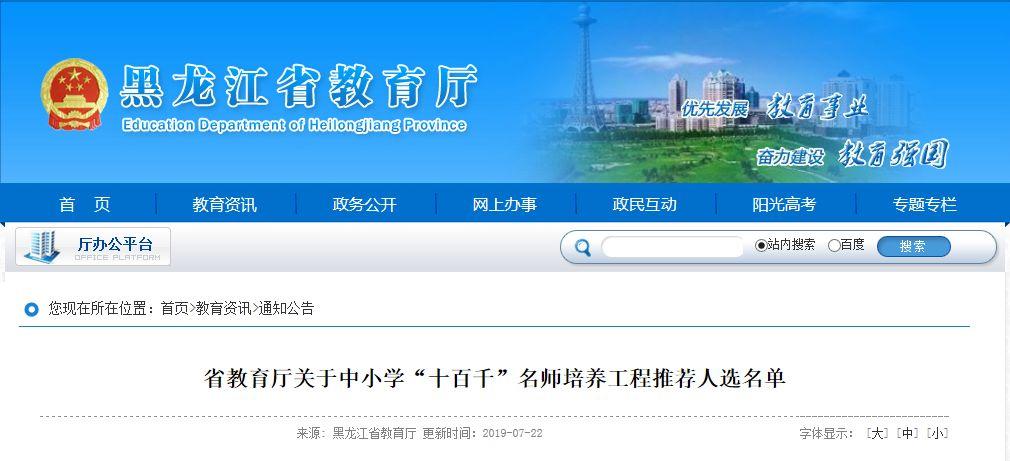 【青春传真】黑龙江这些老师要出名啦!快看有你认识的吗?