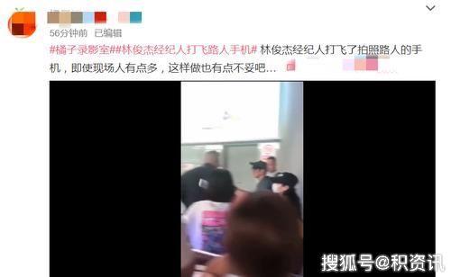 林俊杰经纪人阻止狗仔偷打落其手机,网友说:动作太大该道歉