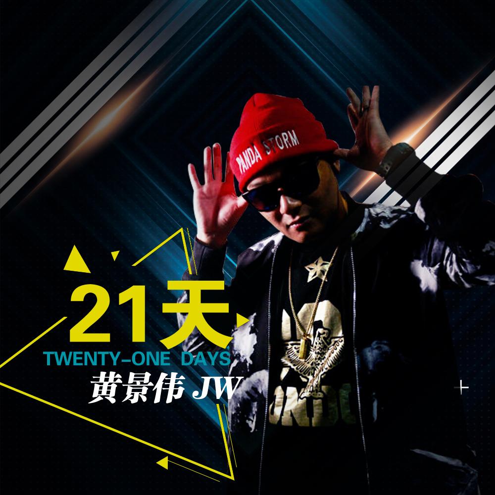 黄景伟J&W新歌上线 用《21天》体悟人生