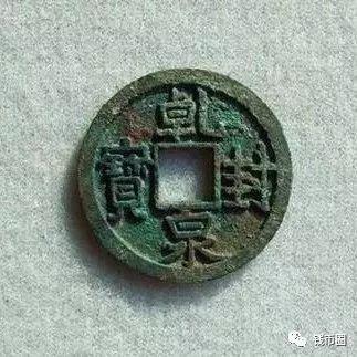 缺角四眼残大齐,世仅三品珍贵罕. 乾亨重宝和通宝,南汉所铸分铜铅.