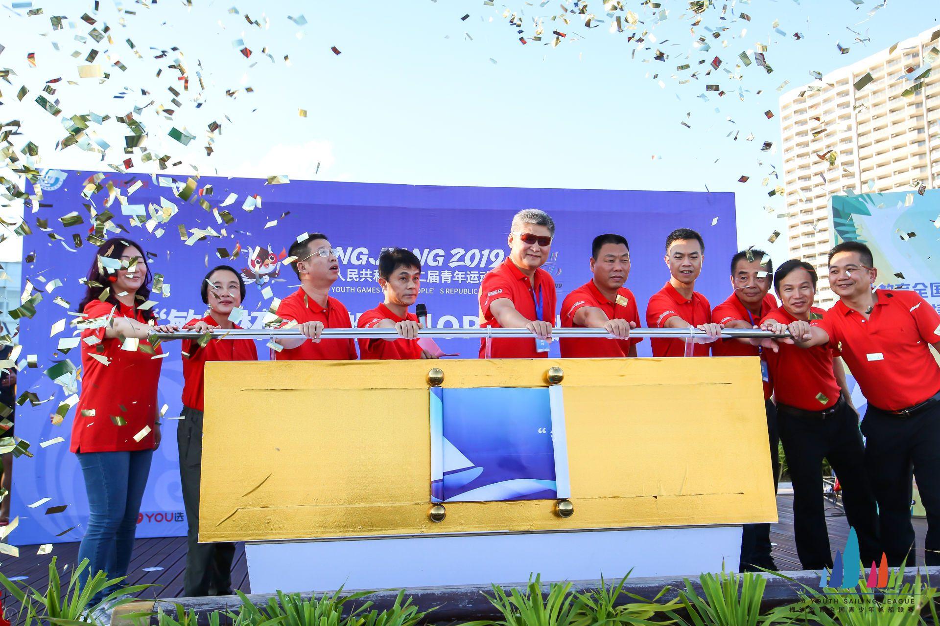 二青会帆船帆板预决赛暨梅沙教育全国青少年帆船联赛阳江站开幕
