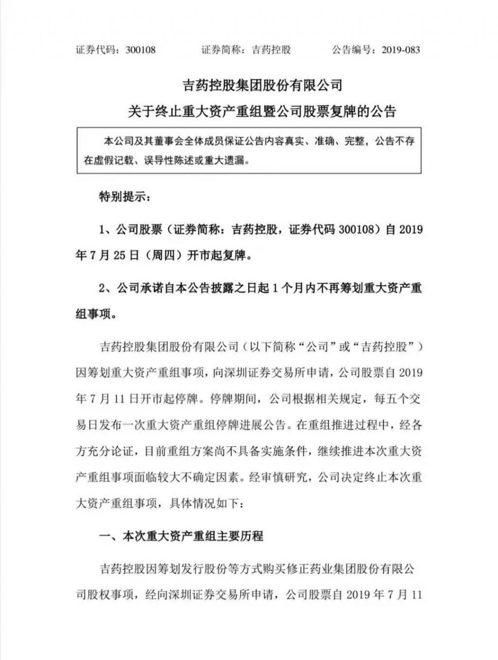 """吉林首富难圆上市梦修正药业""""借壳""""冲击A股搁浅"""
