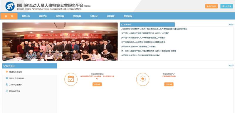 四川省流动人口信息申报平台_四川流动人口信息登记平台的登记申报无效
