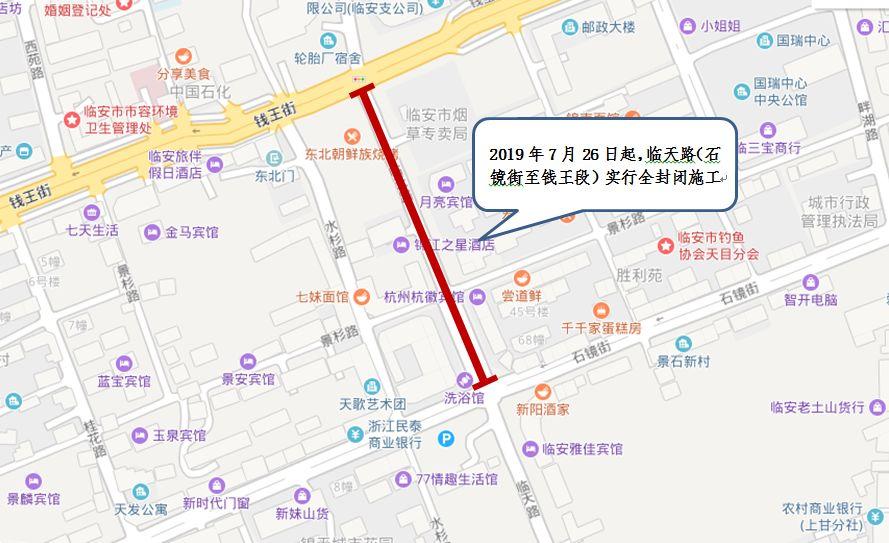 【通知】26日起,临天路、江桥路实行全封闭施工