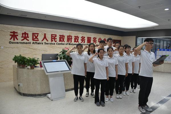 """西安工业大学""""知·行""""社会实践队到未央区行政审批局开展活动"""