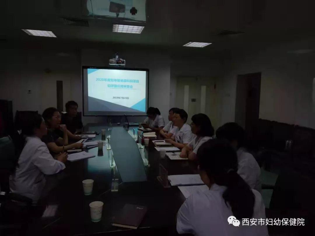 西安市妇幼保健院召开2020年度  省级科研项目申报评审会
