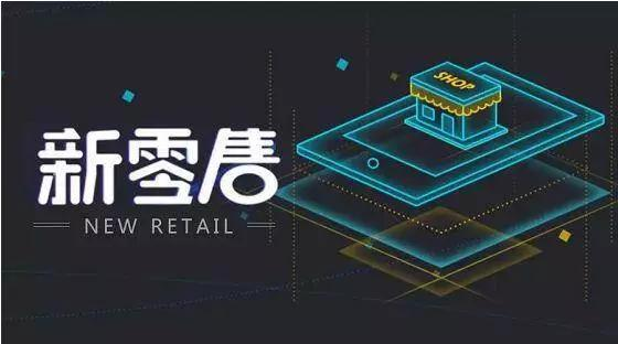 中科商学丨中科企业家大讲堂——零距离对话新零售专家!