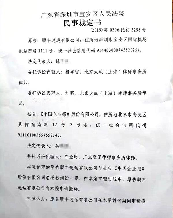 恶意诉讼?刚刚,《中国企业报》接到裁定:顺丰主动撤诉了!