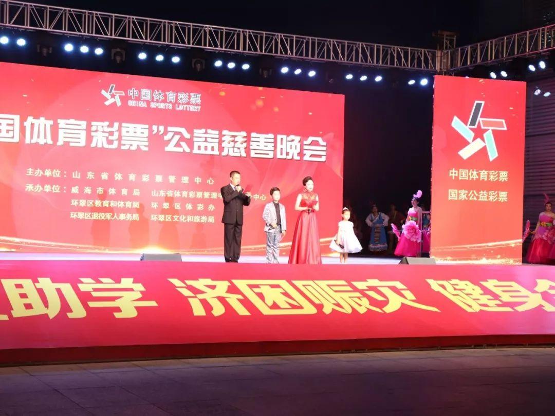 """助力公益,感恩有你!2019年""""中国体育彩票""""公益慈善晚会走进威海"""