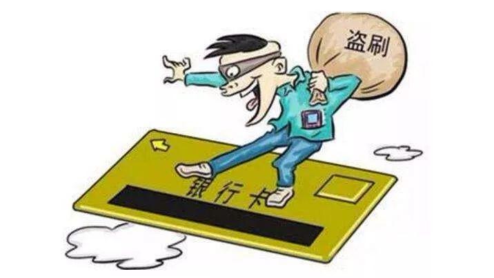 【社会】银行卡被盗刷7000元 幸被平易近警及时追回