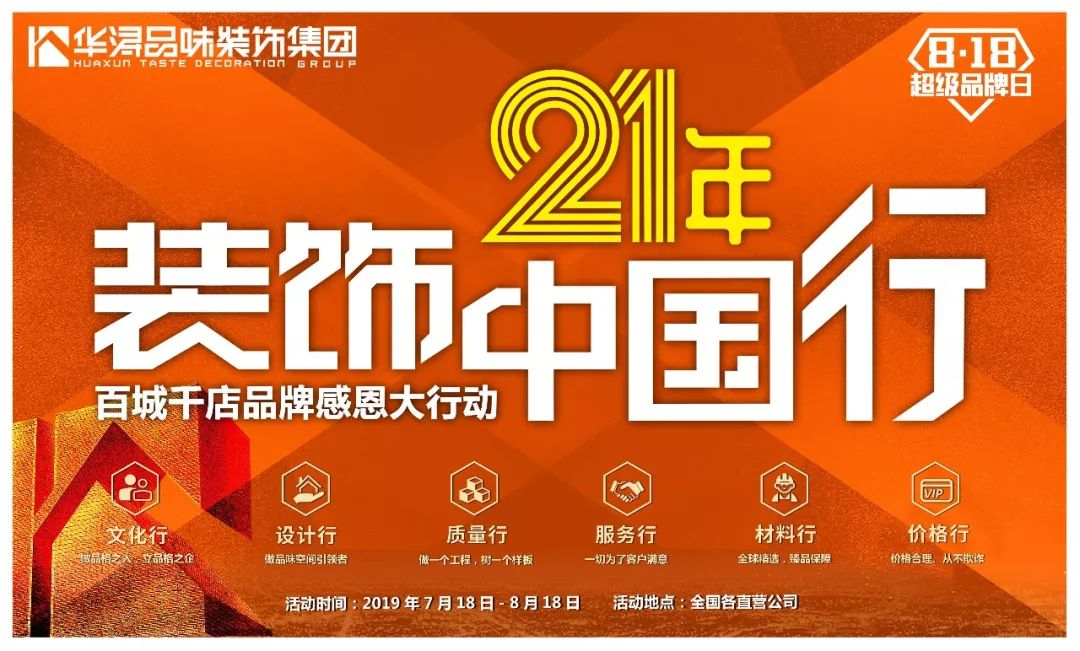百城千店 感恩同行丨华浔橙色洪流席卷全国!(二)