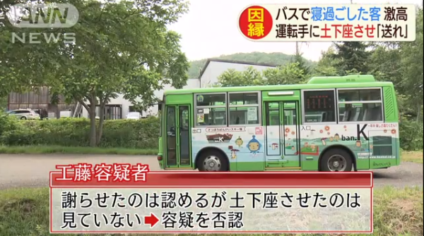 日本大爷坐公交睡过站 逼司机跪下道歉:你凭什么不叫我