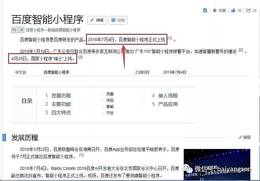 竞价seo_白杨SEO:百度小程序的机会及怎么做百度小程序SEO?